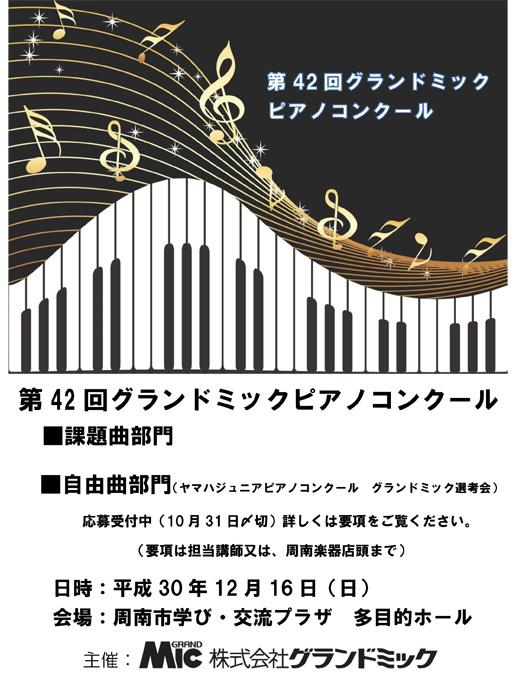2018G-pianoC-m