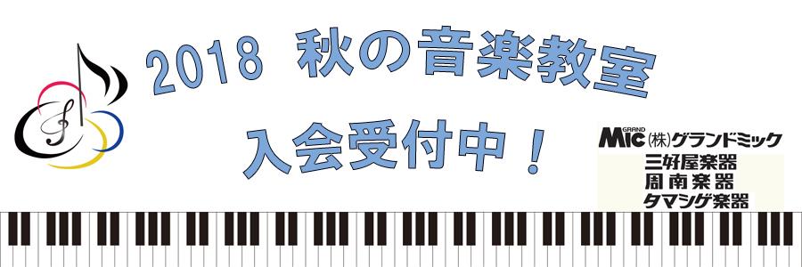 グランドミック 秋 音楽教室入会受付中!