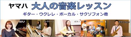 2019haru-yamaha_otonaongaku_ban