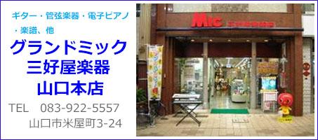top山口本店バナー