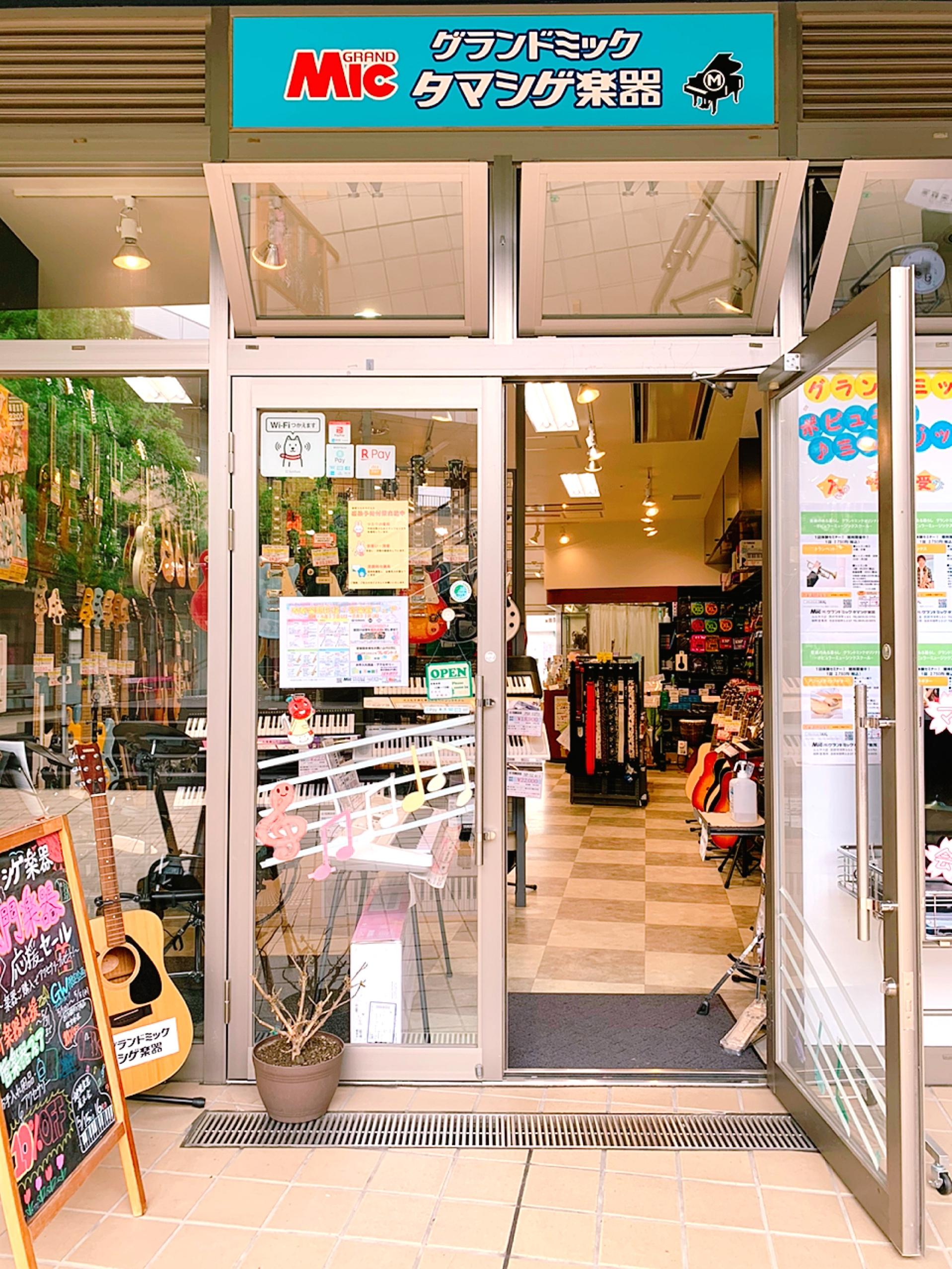 🎵防府市内唯一の総合楽器店🎵
