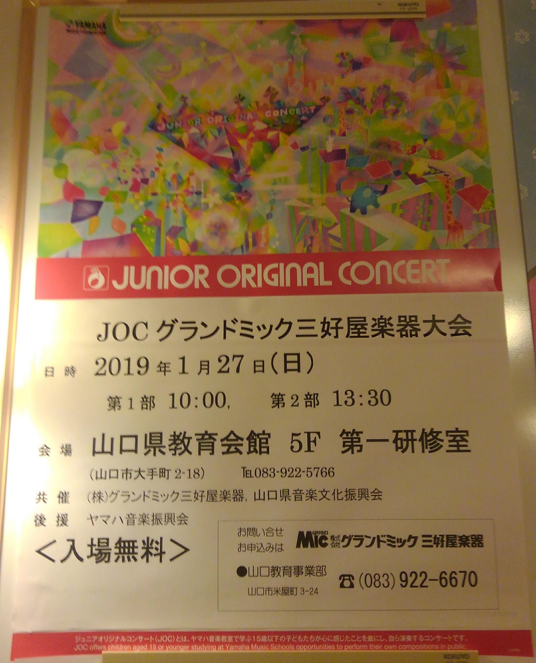 JOC2019