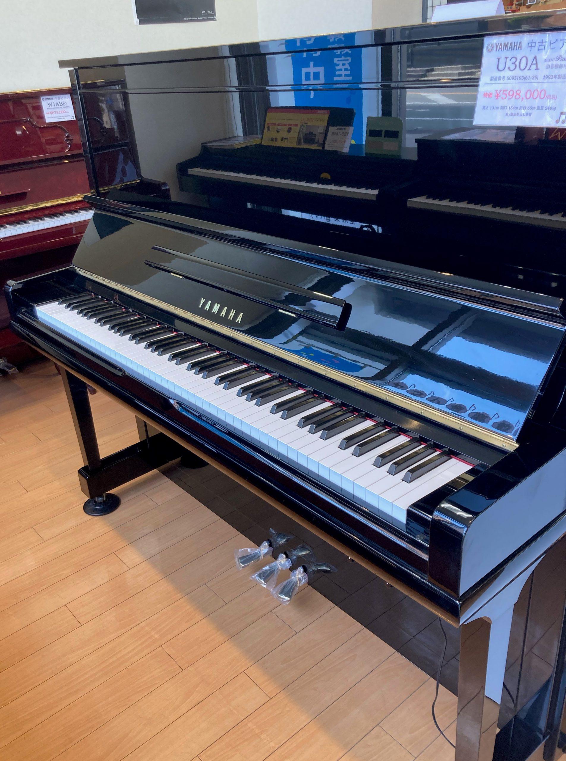ヤマハ中古ピアノU30A(サイレント機能付き)