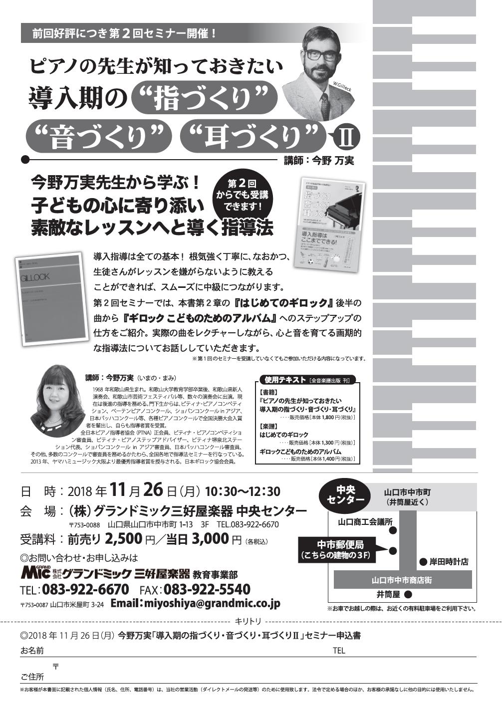 20181126今野万実先生ピアノ公開講座チラシ (002)