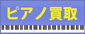 ピアノ買取ban