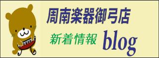 oyumi_blog_ban