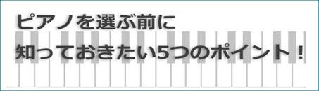 piano_choice_ban_453x130