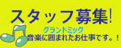staff-bosyu_ban2
