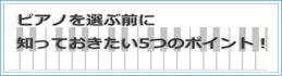 topban_pianochoice_s