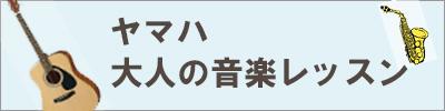 yamaha_otona_ban